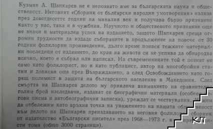 За възраждането на българщината в Македония (Допълнителна снимка 2)