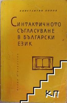 Синтактичното съгласуване в български език