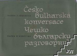 Česko-bulharská konversace / Чешко-български разговорник