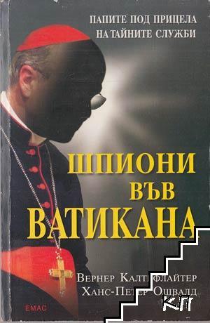 Шпиони във Ватикана