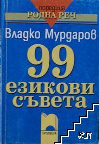 99 езикови съвета