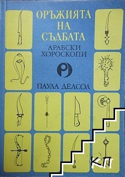 Оръжията на съдбата: Арабски хороскопи