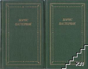 Стихотворения и поэмы в двух томах. Том 1-2