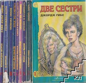 """Библиотека """"Ретро"""". Поредица от 9 книги"""