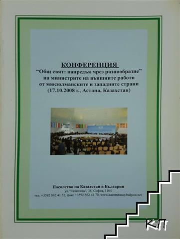 """Конференция. """"Общ свят: Напредък чрез разнообразие"""" на министрите на външните работи от мюсюлманските и западни страни"""