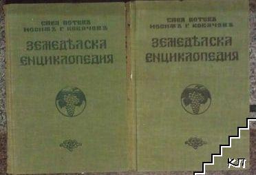 Земеделска енциклопедия. Томъ 1-2