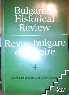 Bulgarian Historical Review / Revue Bulgare d'Histoire. Бр. 4 / 1995