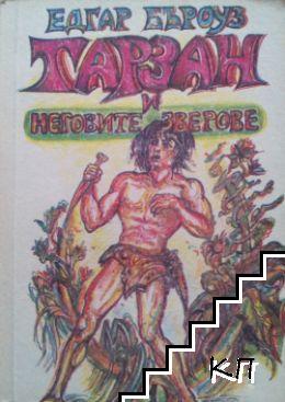 Тарзан и неговите зверове