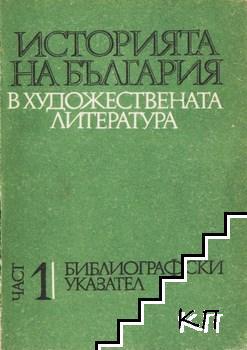Историята на България в художествената литература. Част 1: Библиографски указател