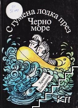 С гумена лодка през Черно море