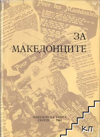 За македонците