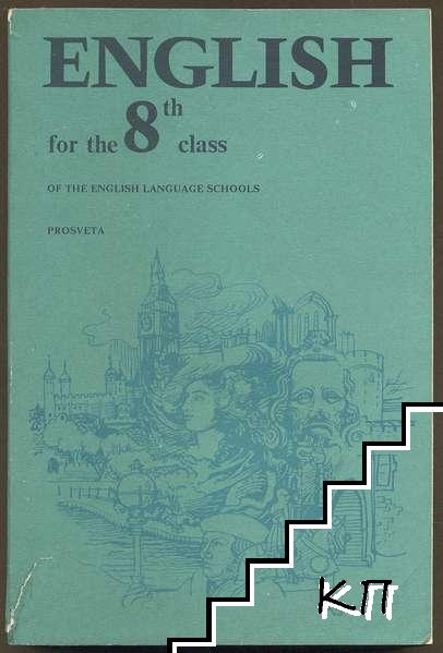 English for the 8th class of the English Language Schools