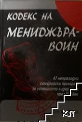 Кодекс на мениджъра-воин