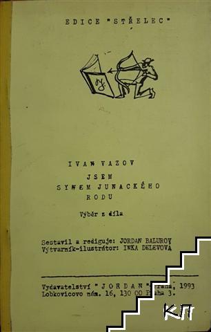 Ivan Vazov. Jsem synem junackého rodu / Иван Вазов. Син съм на юнашко племе
