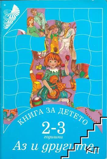 Книга за детето: Аз и другите за 2–3-годишни