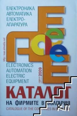 Електроника, автоматика, електроапаратура. Каталог на фирмите в България