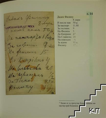 Личният бележник (тефтерчето) на Христо Ботйов (Допълнителна снимка 1)