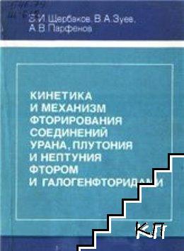 Кинетика и механизм фторирования соединений урана, плутония и нептуния фтором и галогенфторидами