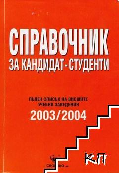 Справочник за кандидат-студенти 2003-2004