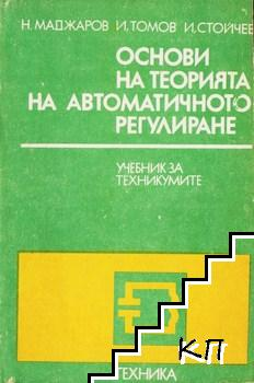 Основи на теорията на автоматичното регулиране
