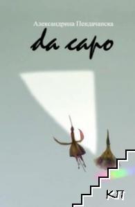 Da capo / Започни отначало