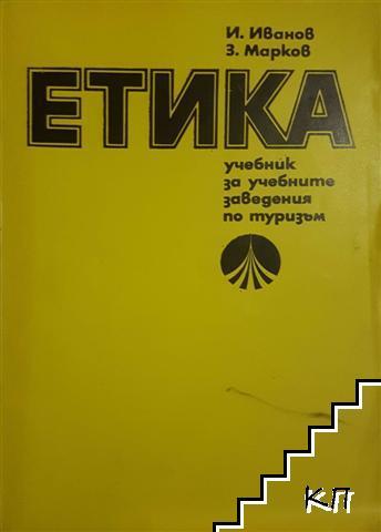 Етика