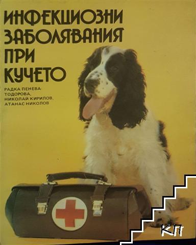 Инфекциозни заболявания при кучето