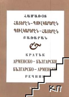 Кратък арменско-български / Българско-арменски речник