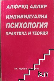 Индивидуална психология. Част 1