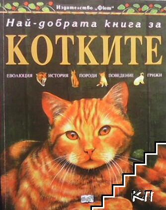 Най-добрата книга за котките
