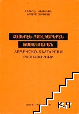 Арменско-български разговорник