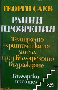 Ранни прозрения: Театрално-критическата мисъл през Българското Възраждане