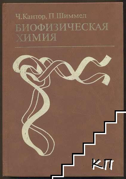 Биофизическая химия. В трех томах. Том 1
