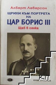 Щрихи към портрета на цар Борис III. Книга 1: Щаб в сянка