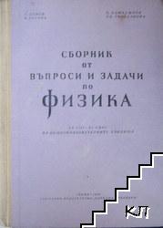 Сборник от въпроси и задачи по физика