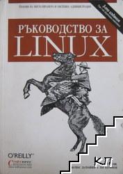 Ръководство за Linux. Том 1-2