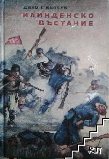 Илинденско въстание