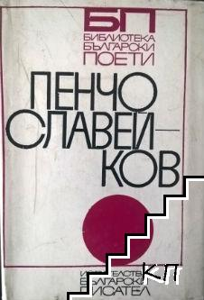 Библиотека български поети: Пенчо Славейков