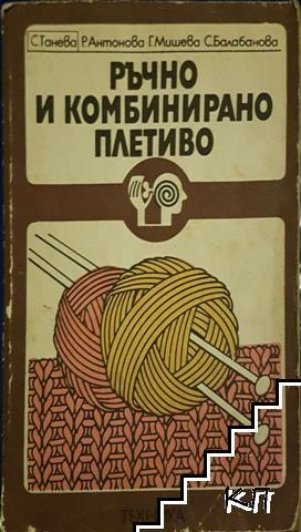 Ръчно и комбинирано плетиво