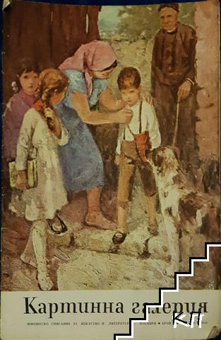 Картинна галерия. Кн. 2-9 / 1959 (Допълнителна снимка 1)