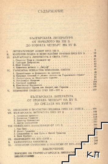 Старобългарска литература. Част 2: XIII-XVIII век (Допълнителна снимка 1)