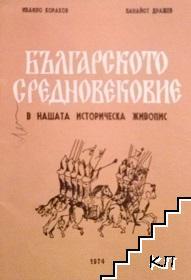 Българското средновековие в нашата историческа живопис