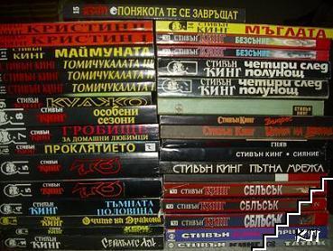 Стивън Кинг. Комплект от 34 книги
