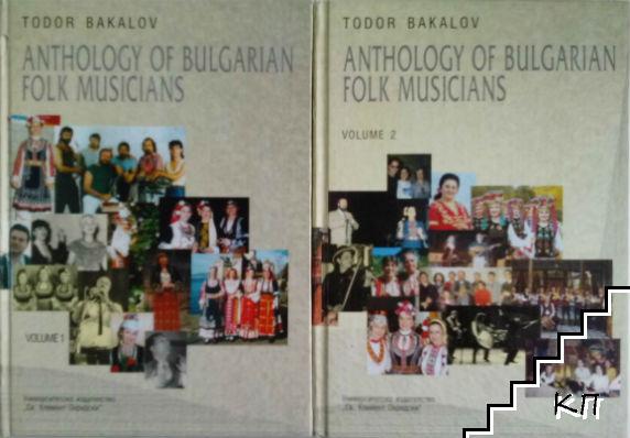 Anthology of Bulgarian Folk Musicians. Vol. 1-2