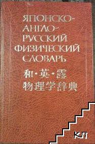 Японско-англо-русский физический словарь / Japanese-english-russian physics distionary