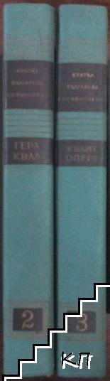 Кратка българска енциклопедия в пет тома. Том 2-3