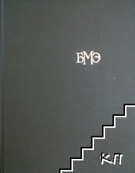 Большая медицинская энциклопедия в двадцати девяти томах. Том 18