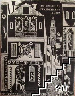 Современная итальянская пьеса. 1961-1966