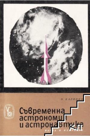 Съвременна астрономия и астронавтика