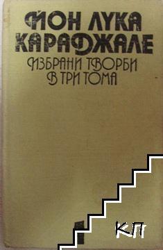Избрани творби в три тома. Том 1: Пиеси